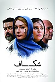 Shekaf Poster