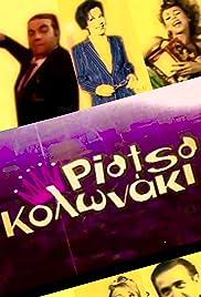 Piatsa Kolonaki Poster
