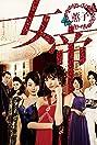 Jotei Kaoruko (2010) Poster