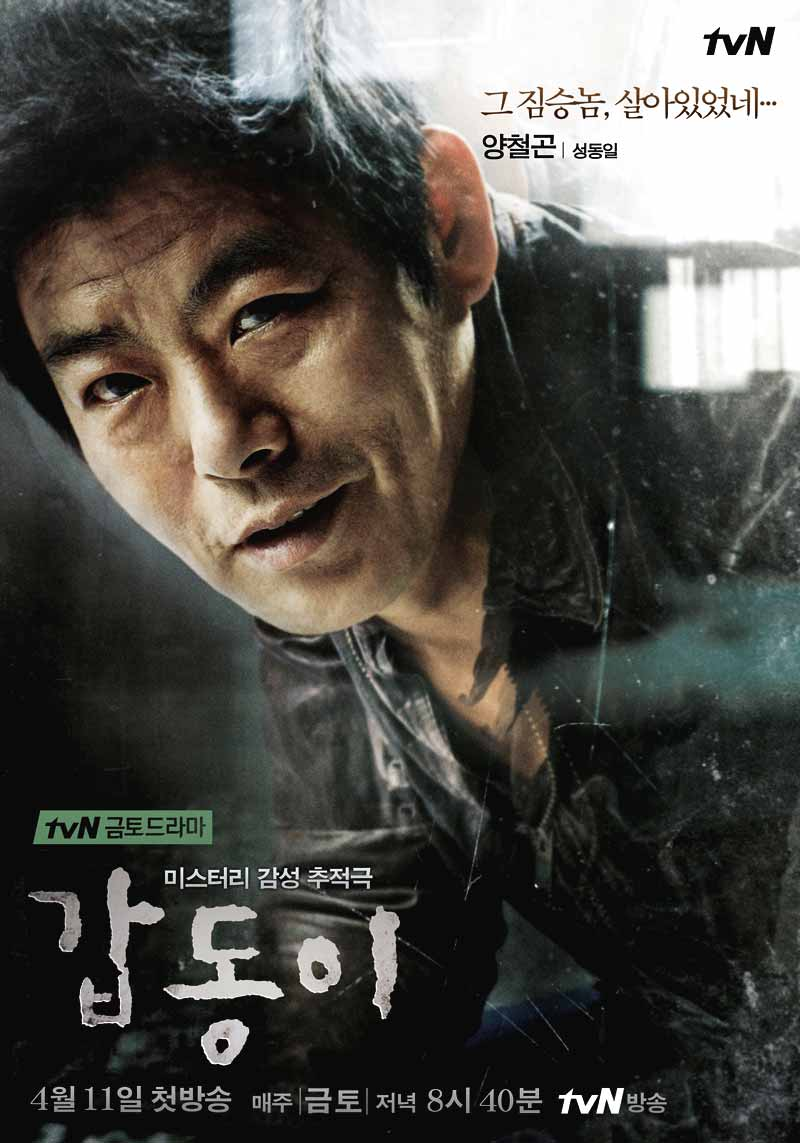 Dong-il Sung in Gap Dong (2014)