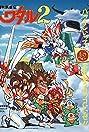 Spirit Hero Wataru 2 (1990) Poster