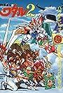Spirit Hero Wataru 2