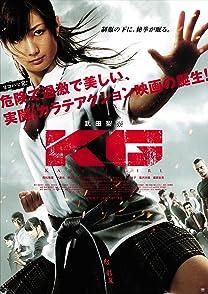 Karate Girlกระโปรงสั้นตะบันเตะ