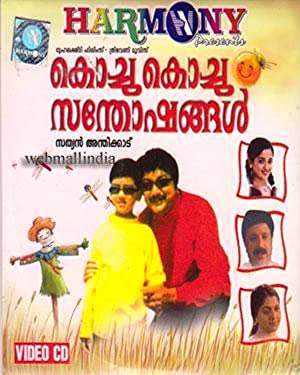 Sathyan Anthikad Kochu Kochu Santhoshangal Movie
