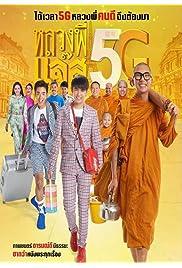Luang Pee Jazz 5G