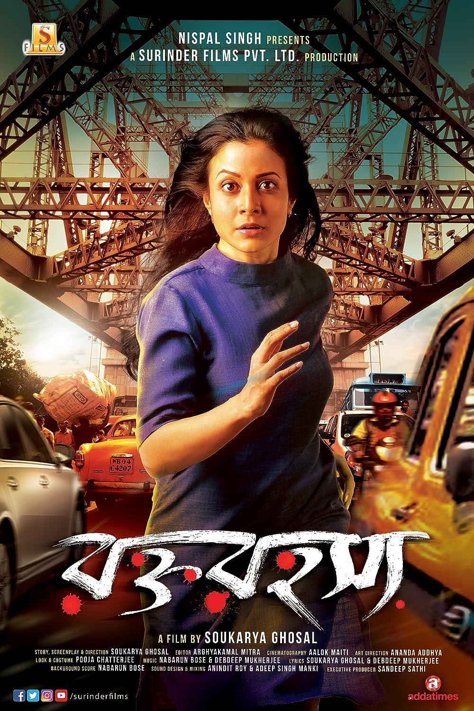Rawkto Rawhoshyo 2021 Bengali Movie 720p WEB-DL 800MB