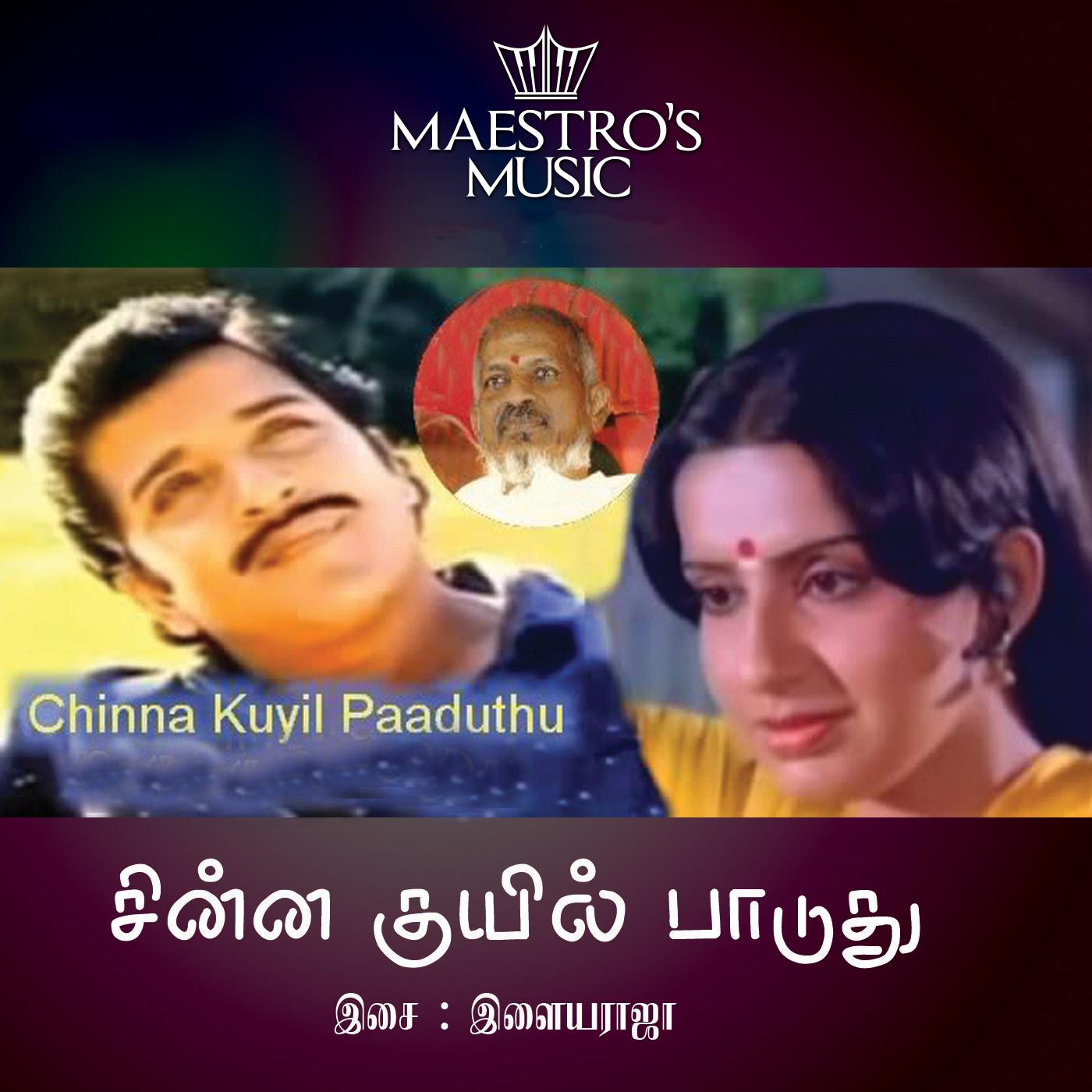 Chinna Kuyil Paattu ((1987))