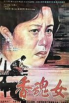 Xiang hun nü