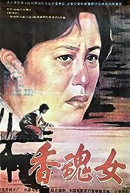 Gaowa Siqin in Xiang hun nü (1993)