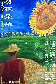 Qian Sun, Minjie Wang, Rui Qi, Xiaohong Fu, Baomin Wang, Yingying Wu, Yi Yang, and Yiping He in Kuihua duoduo (2005)