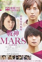 Mars: Tada, Kimi wo Aishiteru