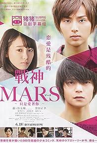Primary photo for Mars: Tada, Kimi wo Aishiteru