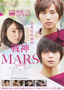 Mars:Tada, Kimi wo Aishiteru The Movie