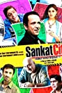 Sankat City (2009) Poster