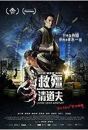 Gao geung jing dou fu