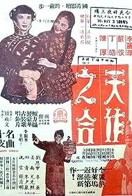 Tian zuo zhi he (1957)