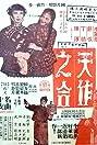 Tian zuo zhi he (1957) Poster