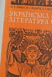 Ukrayinska literatura Poster