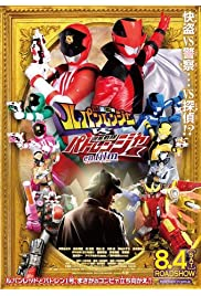 Kaitô Sentai Rupanrenjâ Bui Esu Keisatsu Sentai Patorenjâ An Firumu