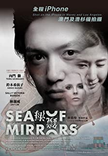 Sea of Mirrors (2019)