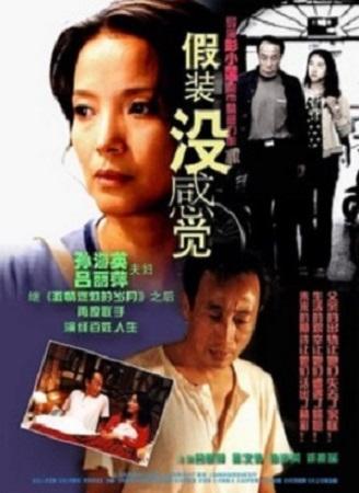 Liping Lü and Haiying Sun in Jia zhuang mei gan jue (2002)