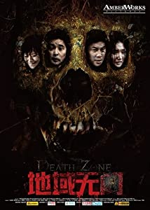 Death Zone full movie hd download