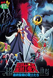 Saint Seiya: Warriors of the Final Holy Battle (1989) Poster - Movie Forum, Cast, Reviews