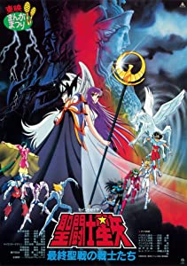 hindi Saint Seiya: Warriors of the Final Holy Battle