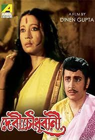 Debi Chowdhurani (1974)