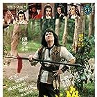 Jue dai shuang jiao (1979)