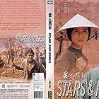 Ai ren tong zhi (1989)