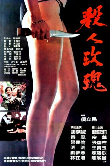 Sha ren mei gui (1982)