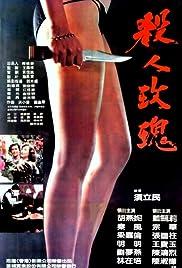 Killer Rose Poster