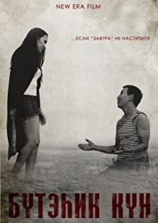 Bytehik kyn (2013)
