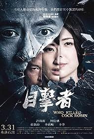 Mu ji zhe (2017)