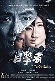 Who Killed Cock Robin? (2017) Mu ji zhe 1080p