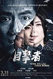 Watch Movie Who Killed Cock Robin? (Mu ji zhe) (2017)
