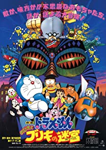 Doraemon The Movieโดราเอมอน เดอะมูฟวี่  ฝ่าแดนเขาวงกต