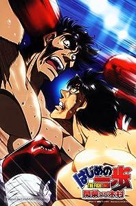 Direct download link movie Hajime no Ippo: Mashiba vs. Kimura [480x272]