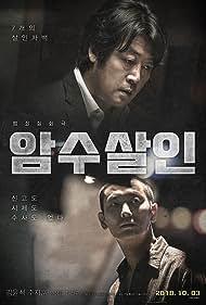 Ju Ji-Hoon and Kim Yoon-seok in Amsusarin (2018)