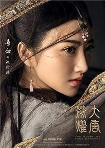 The Glory of Tang Dynastyศึกชิงบัลลังก์ราชวงศ์ถัง