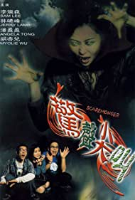 Jing sheng jian jiao (2001)