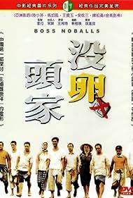 Mei luan tou jia (1989)