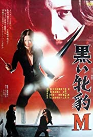 Kuroi Mehyô M Poster
