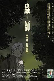 Mushishi Tokubetsu-hen: Hihamukage (2014) Poster - Movie Forum, Cast, Reviews