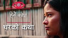 Ghar ko Katha