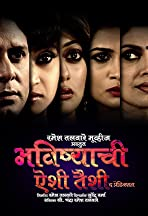 Bhavishyachi Aishi Taishi: The Prediction