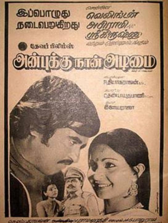 Anbukku Naan Adimai ((1980))