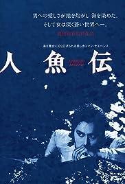Ningyo densetsu (1984) film en francais gratuit
