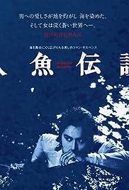 Ningyo densetsu Poster